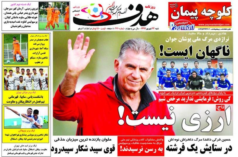 روزنامه هدف - ۲۴ شهریور