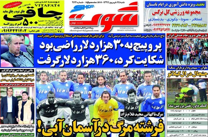 روزنامه شوت - ۲۴ شهریور