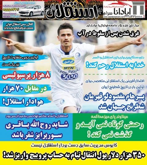 روزنامه استقلال - ۲۴ شهریور