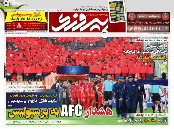 روزنامه پیروزی - ۲۴ شهریور