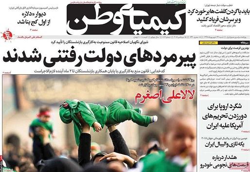 صفحه نخست روزنامههای اصفهان شنبه ۲۴ شهریور ماه