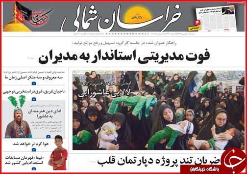 صفحه نخست روزنامه خراسان شمالی بیست و چهارم شهریور ماه