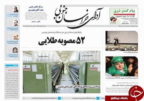 صفحه نخست روزنامههای خراسان جنوبی بیست و چهارم شهریور ماه