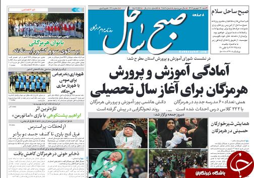صفحه نخست روزنامه هرمزگان چهار شنبه ۱۴ شهریور سال ۹۷