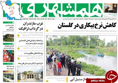 صفحه نخست روزنامه های شنبه ۲۴ شهریور ماه مازندران