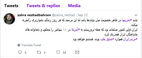 صلح طلبی مردم ایران