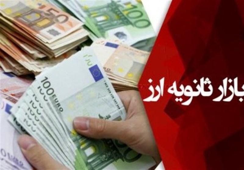 یورو در بازار ثانویه چند خرید و فروش می شود؟!
