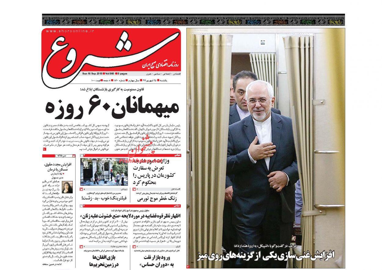 صفحه نخست روزنامه های اقتصادی 25 شهریورماه