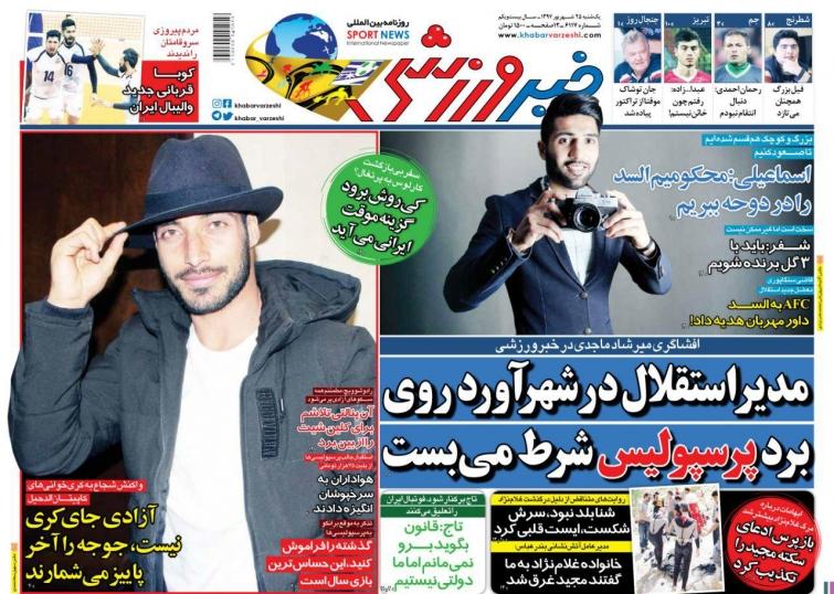 روزنامه خبر ورزشی - ۲۴ شهریور