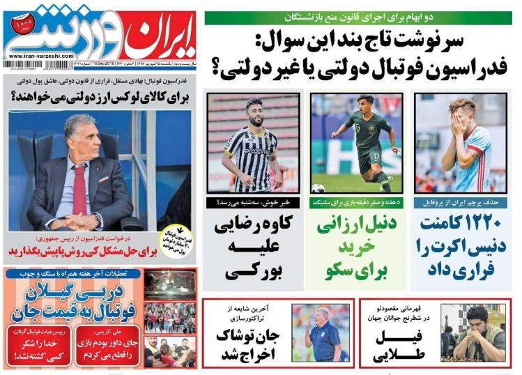 روزنامه ایران ورزشی - ۲۵ شهریور