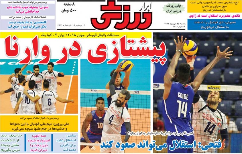 روزنامه ابرار ورزشی - ۲۵ شهریور