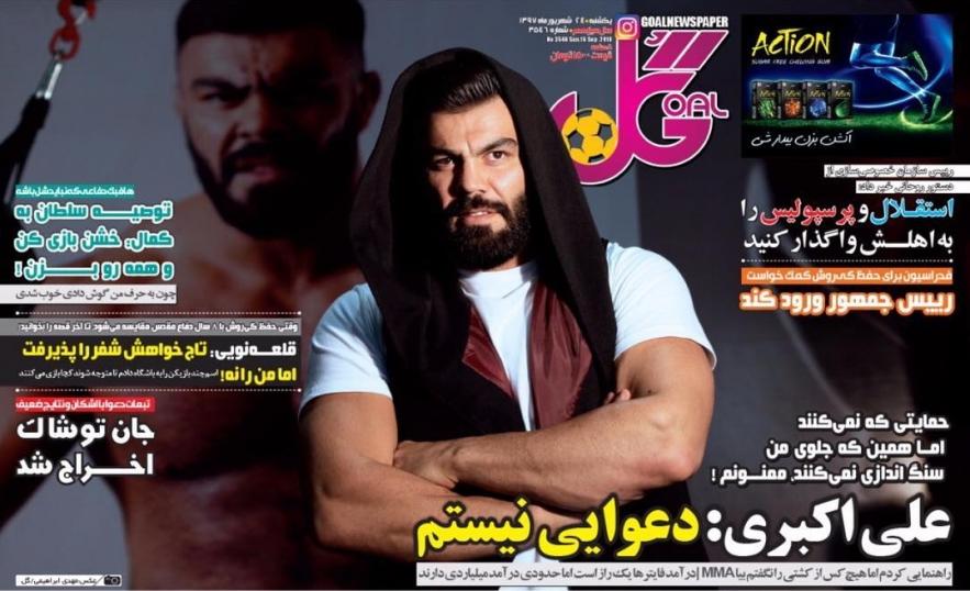 روزنامه گل - ۲۵ شهریور