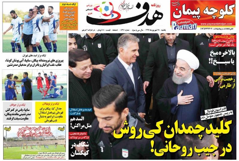 روزنامه هدف - ۲۵ شهریور