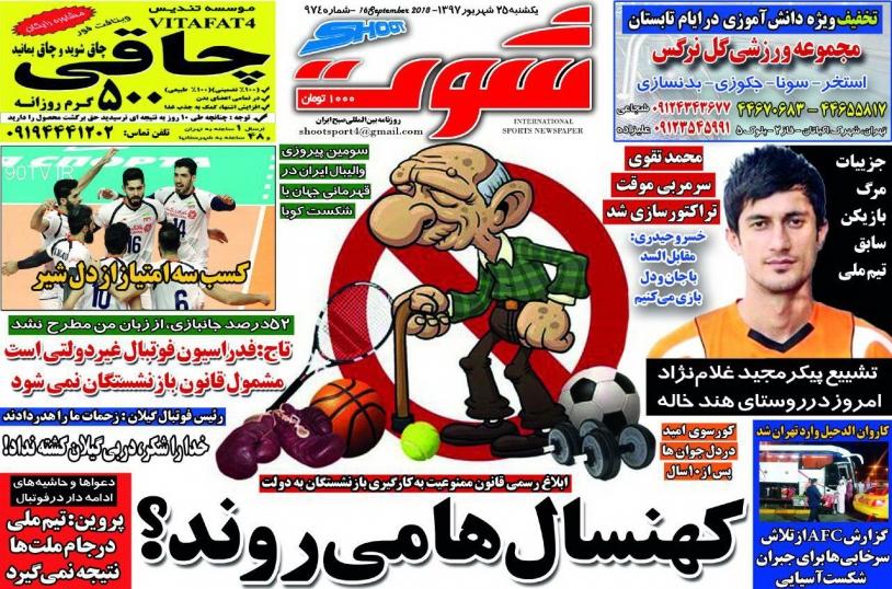 روزنامه شوت - ۲۵ شهریور
