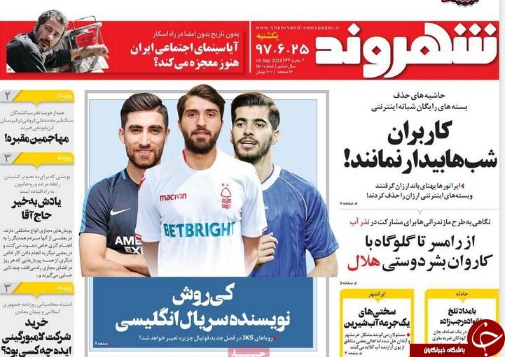 انتخاب اسکاری ایران با امضای ترامپ/خانه ابدی میلیاردی/شکست رانت از آزادسازی