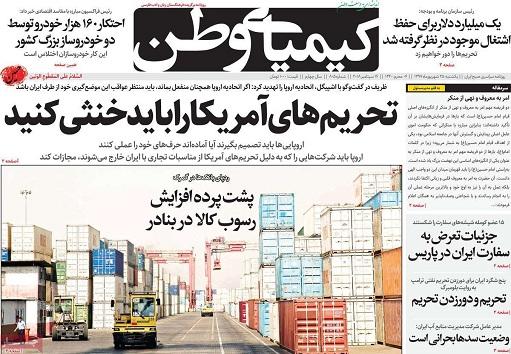 صفحه نخست روزنامههای اصفهان یکشنبه ۲۵ شهریور ماه