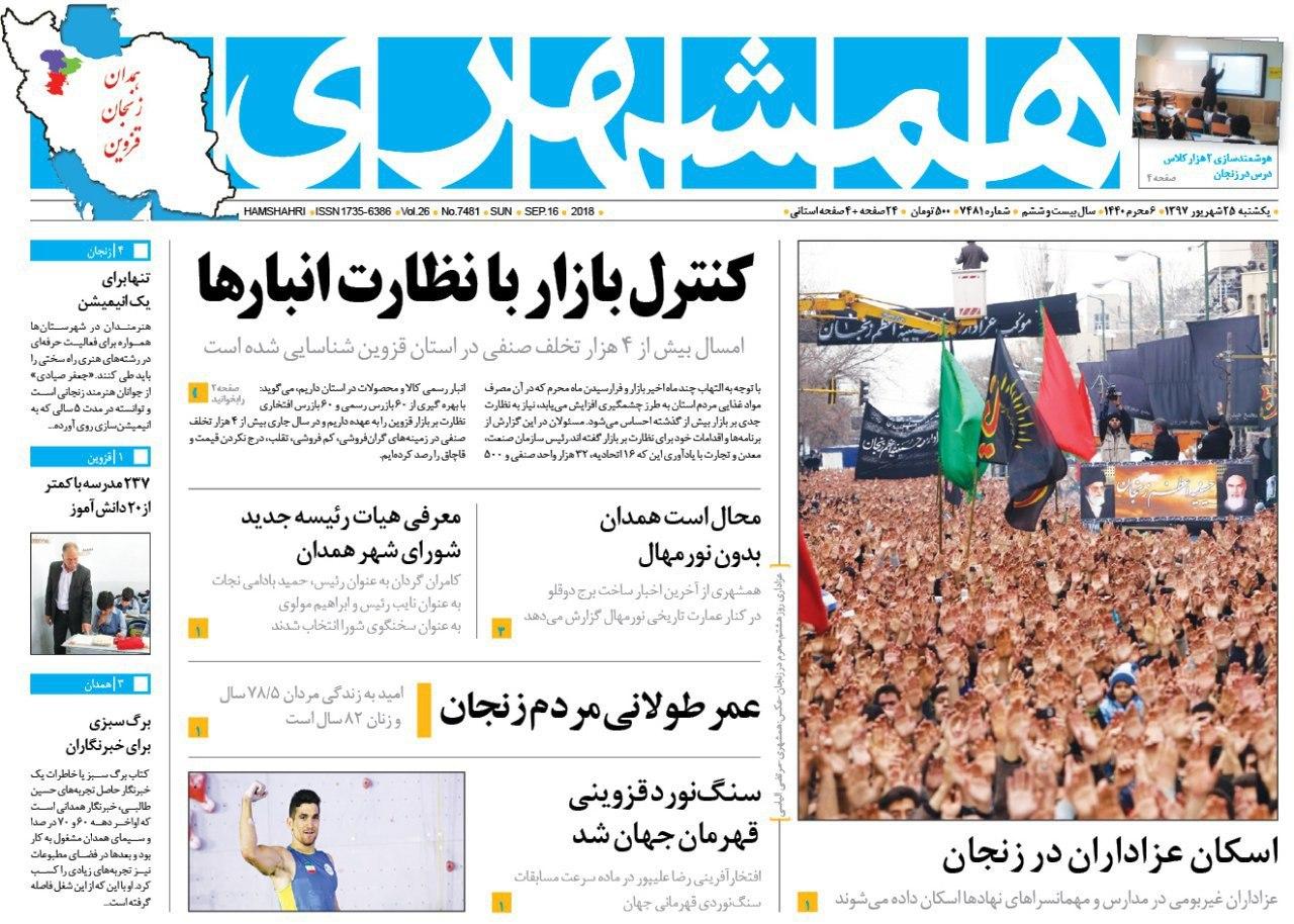 از عمر طولانی مردم زنجان تا اسکان عزاداران در زنجان