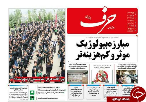 صفحه نخست روزنامههای یکشنبه ۲۵ شهریور ماه مازندران