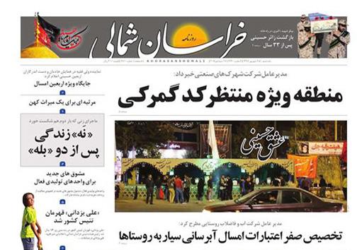 صفحه نخست روزنامه خراسان شمالی بیست و پنجم شهریور ماه