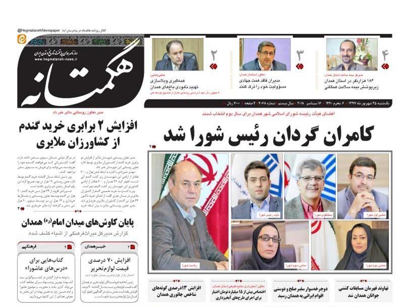 از رفتنی شدن استاندار همدان تا پایان کاوش ها تاریخی در میدان امام