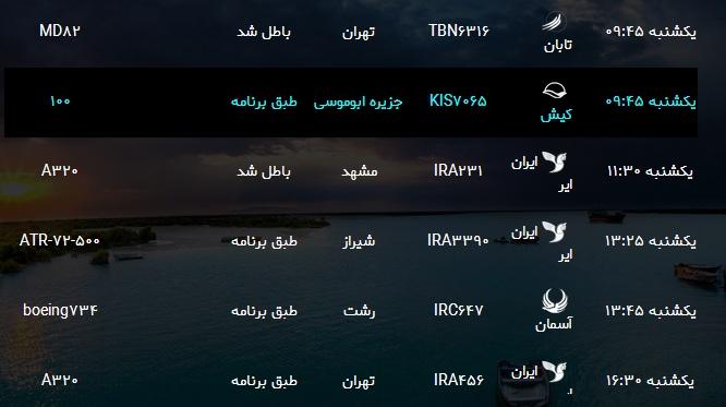 پروازهای فرودگاه بندرعباس یکشنبه ۲۵ شهریور ۹۷
