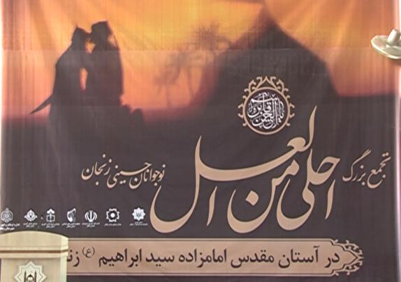 باشگاه خبرنگاران - نوای احلی من العسل در زنجان