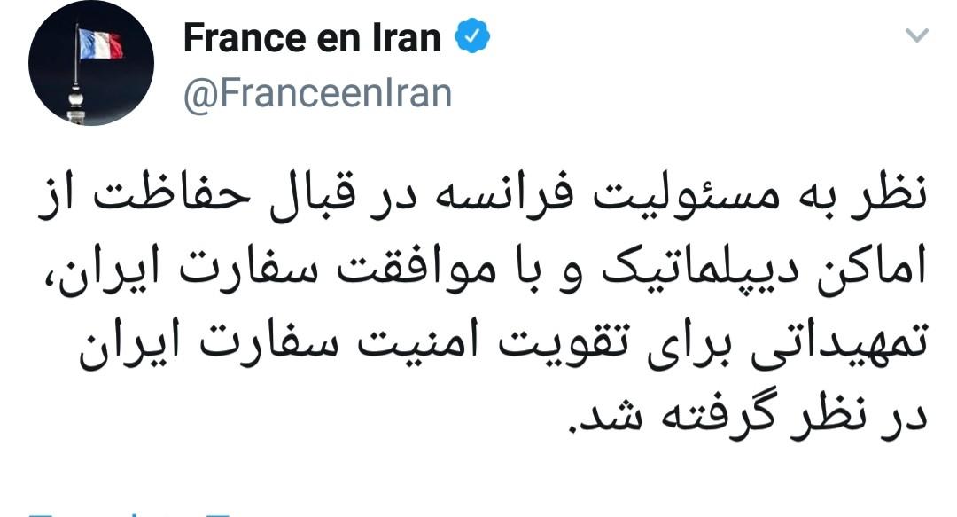 فرانسه از درنظر گرفتن تمهیداتی برای حفاظت از سفارت ایران خبرداد