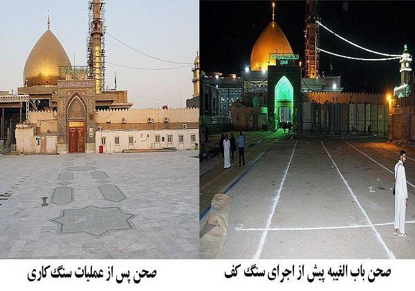 صحن حرم مطهر عسکریین(ع) با سنگ ایرانی مفروش شد + تصاویر