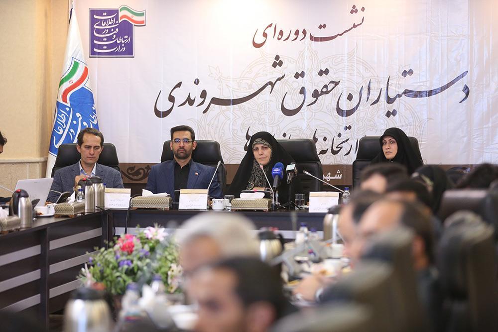 وزارت ارتباطات در حوزه حقوق شهروندی اقدامات مناسبی داشته است