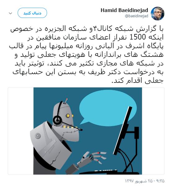 پیام ظریف خطاب به مدیر عامل توئیتر+عکس