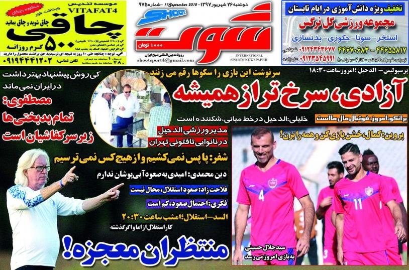 روزنامه شوت - ۲۶ شهریور