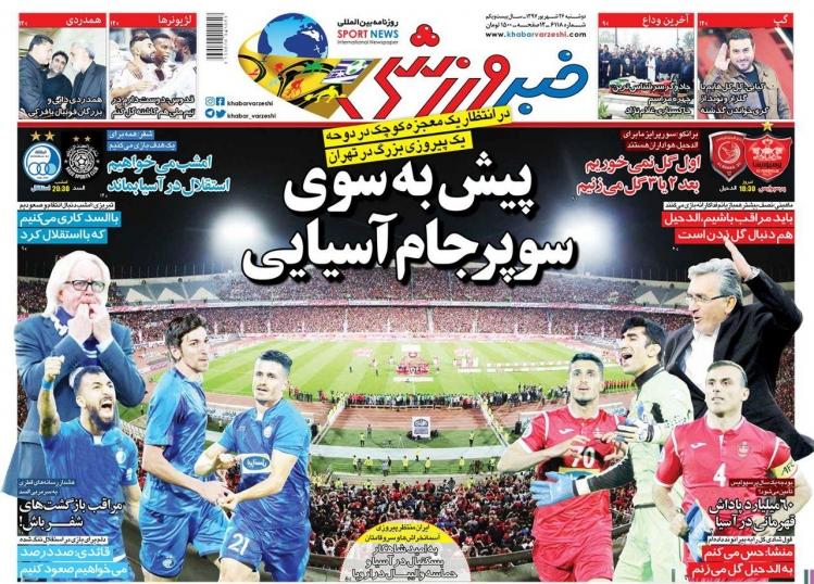 روزنامه خبر ورزشی - ۲۶ شهریور