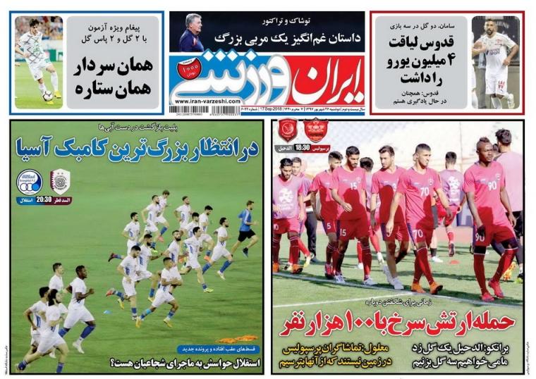 روزنامه ایران ورزشی - ۲۶ شهریور