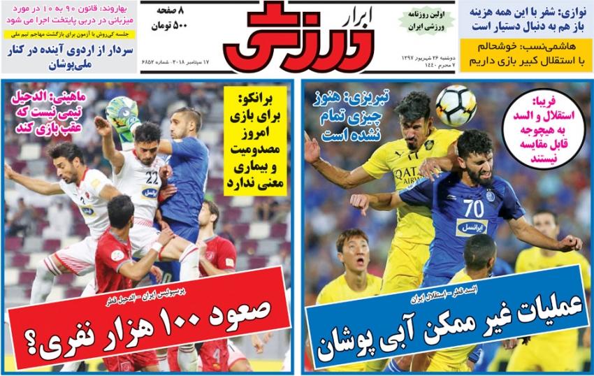 روزنامه ابرار ورزشی - ۲۶ شهریور
