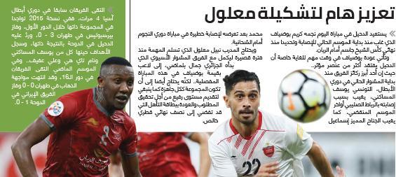 استقلال و پرسپولیس در محاصره رسانه های قطری!