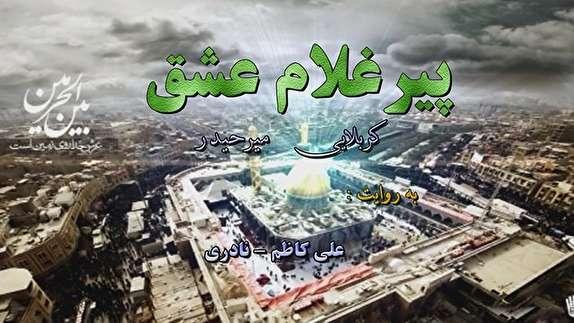 باشگاه خبرنگاران - مستند پیرغلام عشق از شبکه همدان پخش می شود