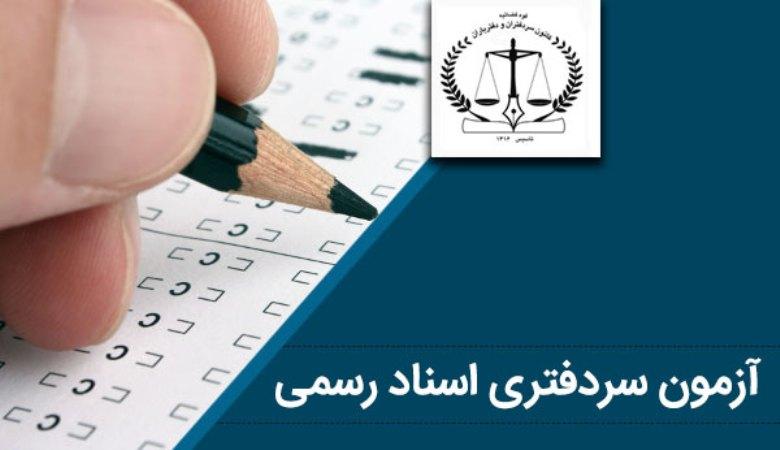 ۱۵ مهرماه زمان اعلام نتیجه آزمون کتبی سردفتری اسناد رسمی