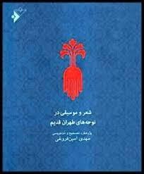 «شعر و موسیقی در نوحه های طهران قدیم»؛برنده جایزه «کتاب سال جمهوری اسلامی ایران»