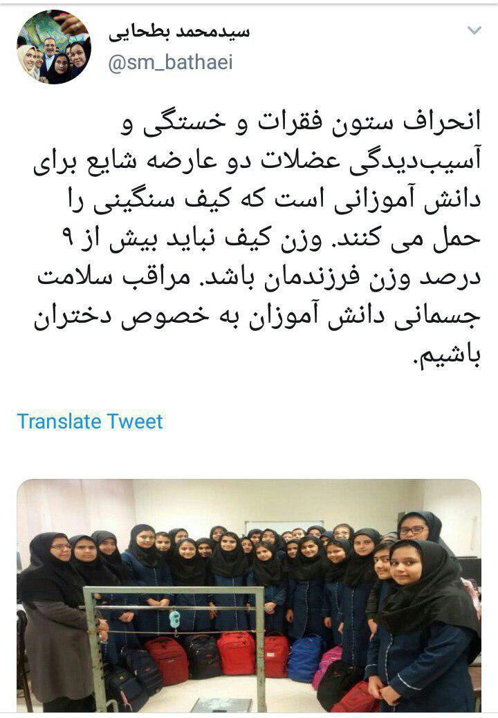 هشدار وزير آموزش و پرورش درباره سلامت جسمانى دانش آموزان