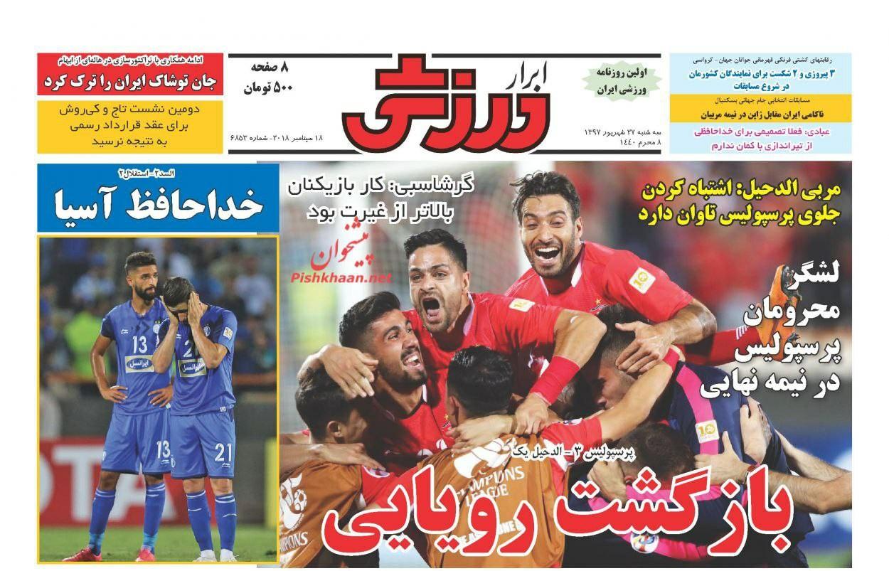 روزنامههای ورزشی ۲۷ شهریورماه