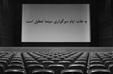 باشگاه خبرنگاران - تعطیلی سینماها در تاسوعا و عاشورای حسینی