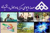 باشگاه خبرنگاران - جدول پخش برنامههای صدا و سیمای چهارمحال و بختیاری