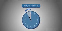 فردا شب ساعت رسمی کشور یک ساعت عقب کشیده میشود
