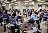 همه آنچه پذیرفته شدگان کارشناسی ارشد ۹۷ دانشگاه آزاد باید بدانند