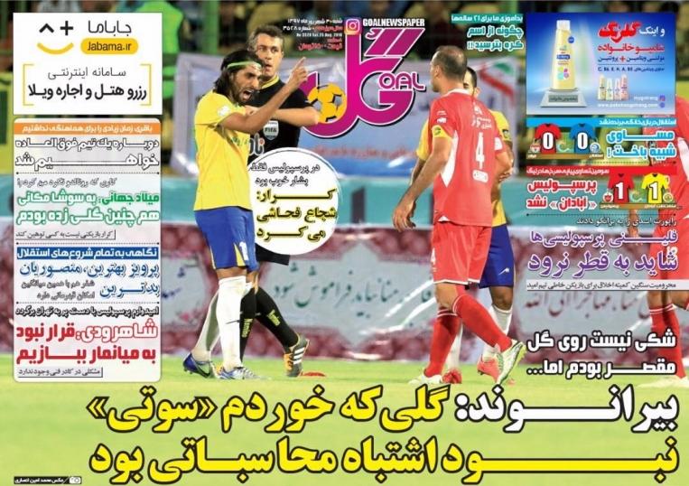 روزنامه گل - ۳ شهریور