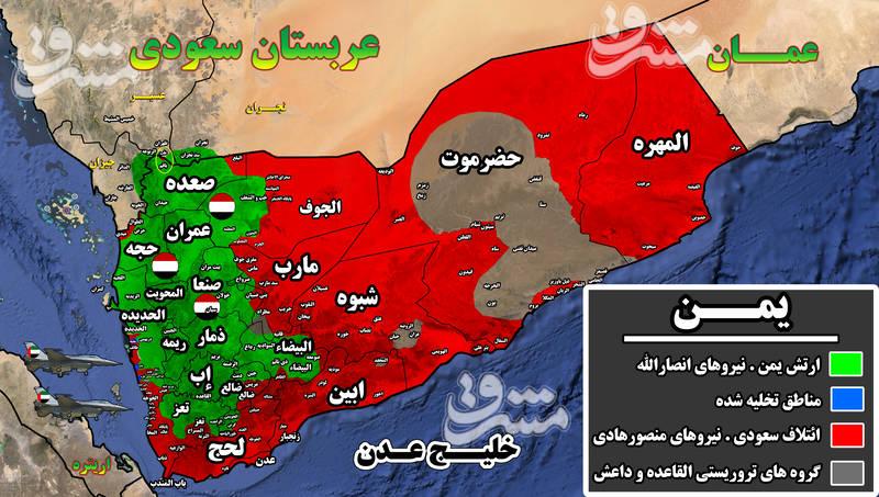 لرزه بر اندام نظامیان سعودی و نیروهای شورشی در جنوب عربستان/ ادامه پیشروی نیروهای ارتش و رزمندگان انصارالله یمن در جنوب استان «عسیر» + نقشه میدانی و تصاویر