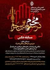 """باشگاه خبرنگاران - فراخوان مسابقه """"محرم در سومین حرم"""""""