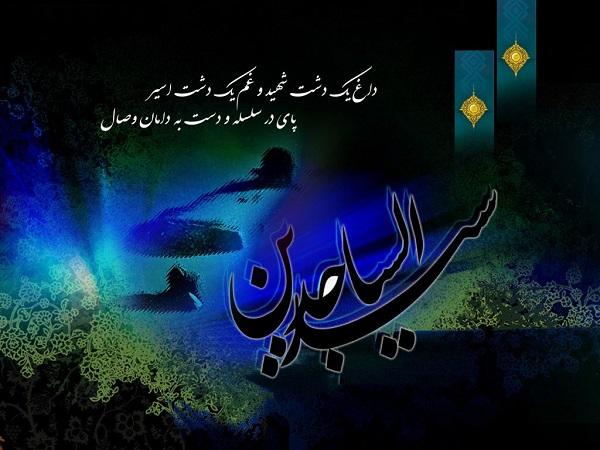 عکس نوشته های زیبا به مناسبت شهادت امام سجاد(ع)