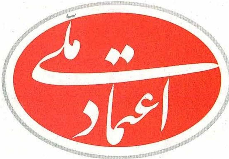 باشگاه خبرنگاران -اعلام انصراف مسئولان اعتماد ملی از شرکت در کنگره این حزب