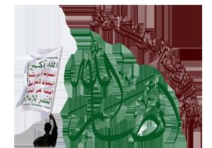 جنبش انصارالله: ملت یمن با قدرت در مقابل دشمنان ایستادگی میکند